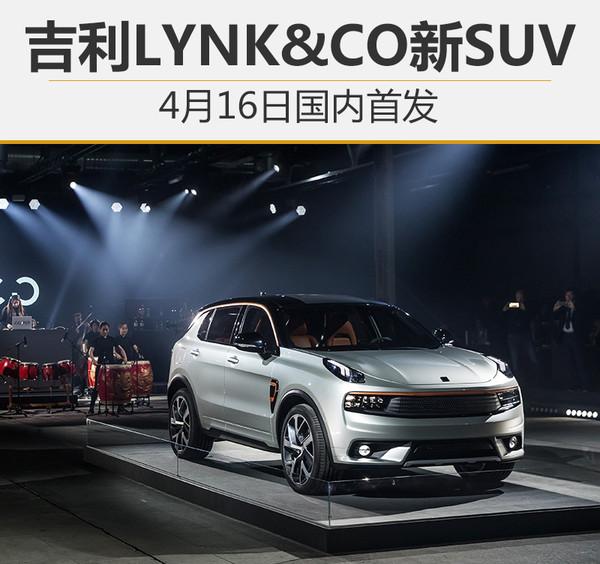 吉利LYNK&CO新SUV 4月16日国内首发