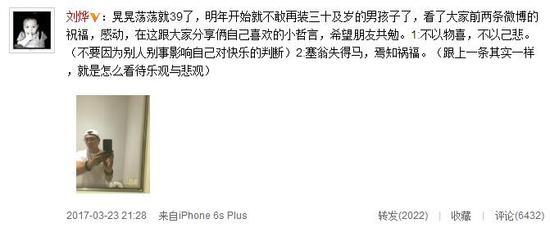 刘烨感慨时间过太快 39岁不敢再装30几岁男孩子
