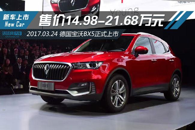 售价14.98-21.68万元 宝沃BX5正式上市