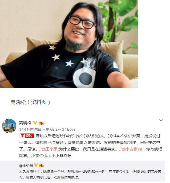 被造谣和郑爽恋爱 高晓松告赢营销号获赔12万