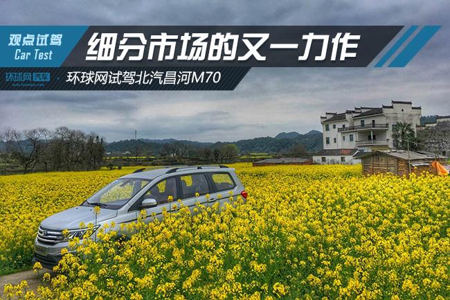 细分市场又一力作 环球网试驾北汽昌河M70