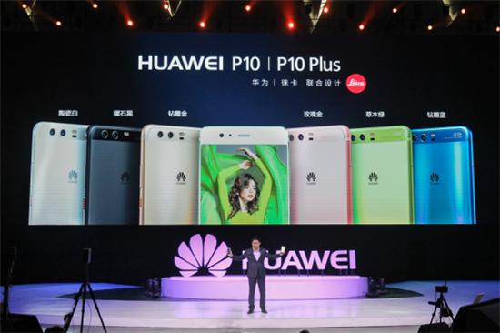 华为P10系列国内发布 手机摄影新高度