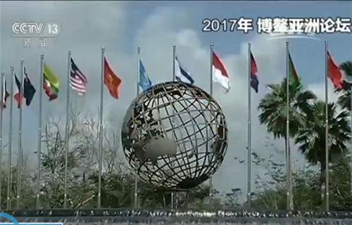 博鳌亚洲论坛16年 从论坛议题看中国经济影响力