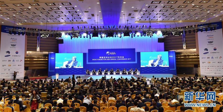博鳌亚洲论坛2017年年会举行全体大会