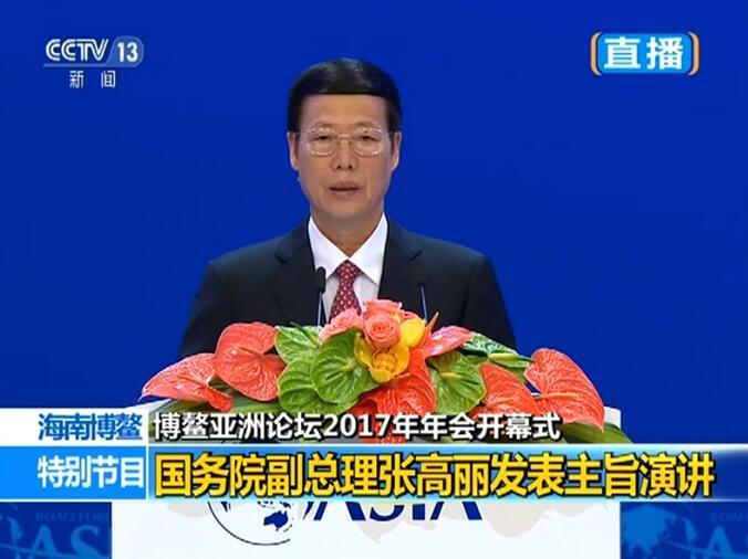 """张高丽:""""一带一路""""取得初期收获 100多国家和国际组织支持"""