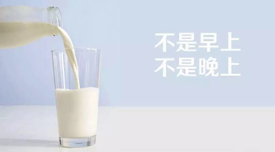 这可能是一天中,喝牛奶最好的时候