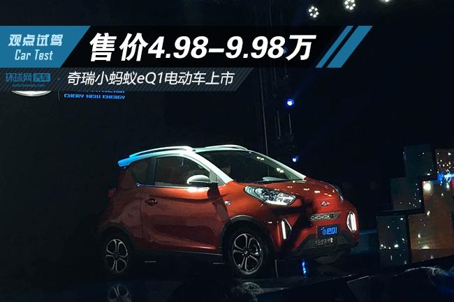 售价4.98-9.98万元 奇瑞小蚂蚁eQ1电动车上市