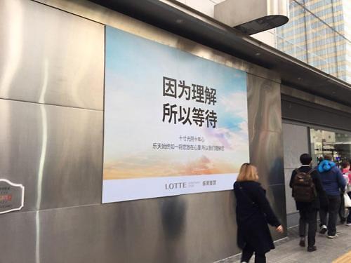 """挽回?乐天向中国游客释放""""求爱""""信号:因为理解 所以等待"""