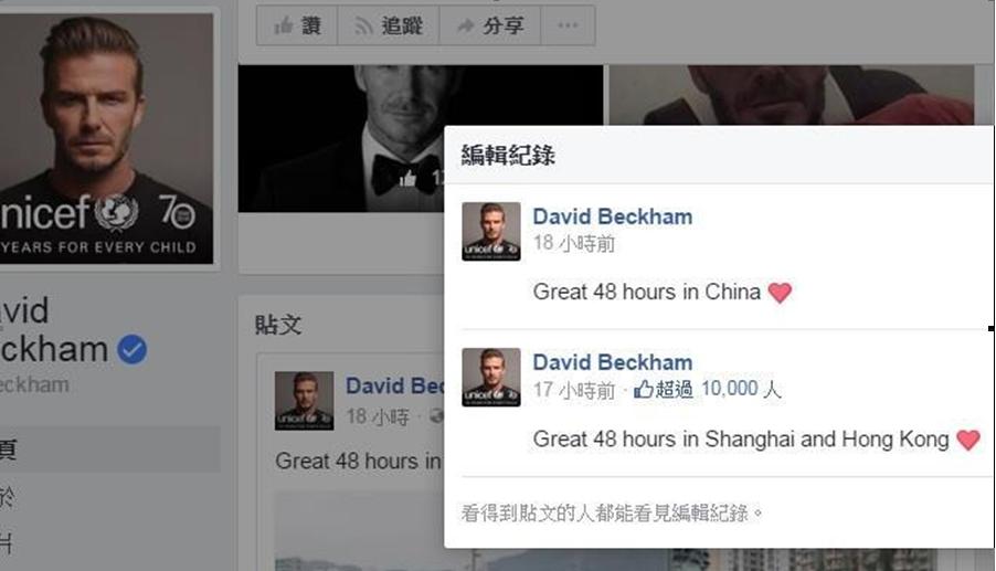 贝克汉姆说了句大实话,却让一批香港网民暴怒……
