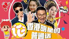 耳膜炸了!这些香港明星的普通话太!烂!了!
