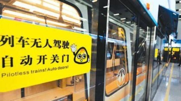 北京计划开通首条无人驾驶地铁:世界最先进