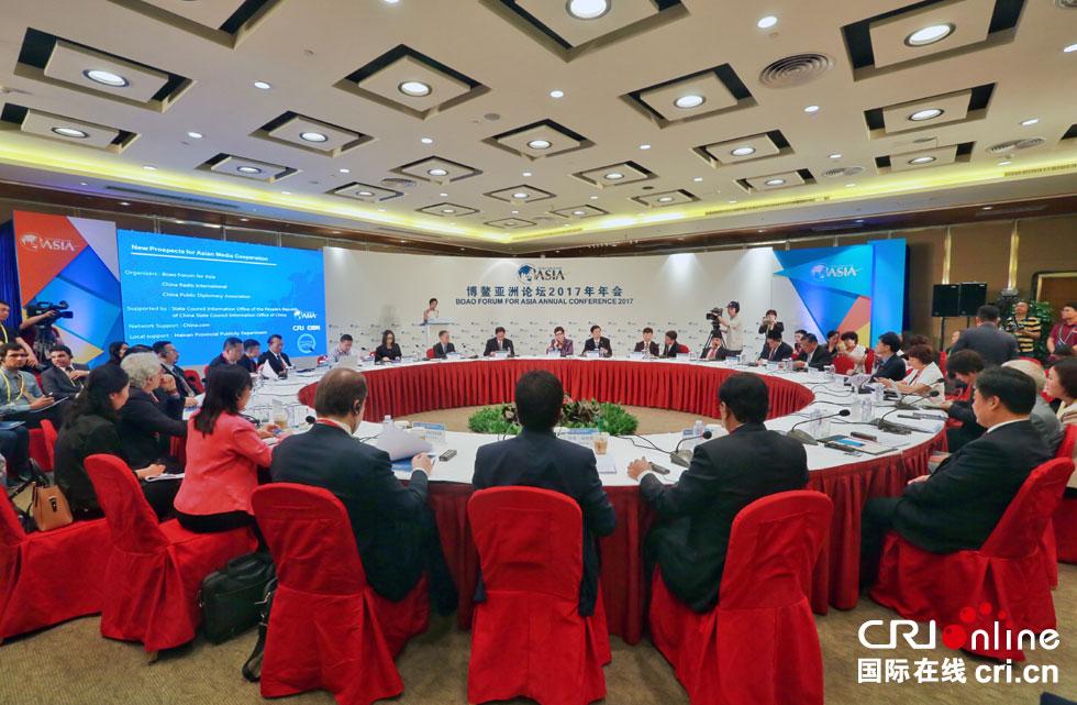 21位中外媒体领袖齐聚博鳌 共绘媒体合作新图景