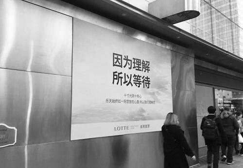 """乐天向赴韩中国游客""""求爱"""":因为理解,所以等待"""
