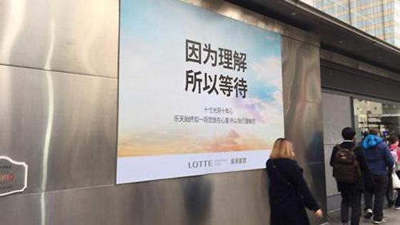 """韩媒:乐天开始向中国释放""""求爱""""信号?"""