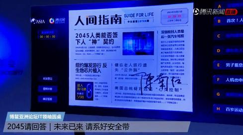 酷派刘江峰谈AI:生物芯片植入可能引发对抗