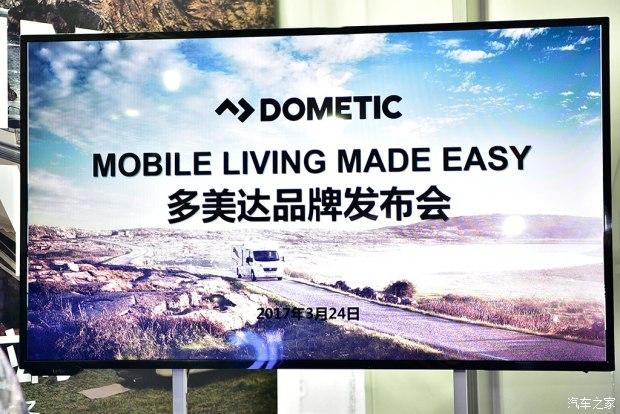 多美达2017全新品牌发布会在京召开