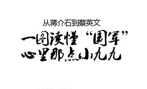 """一图读懂""""国军""""心里小九九"""