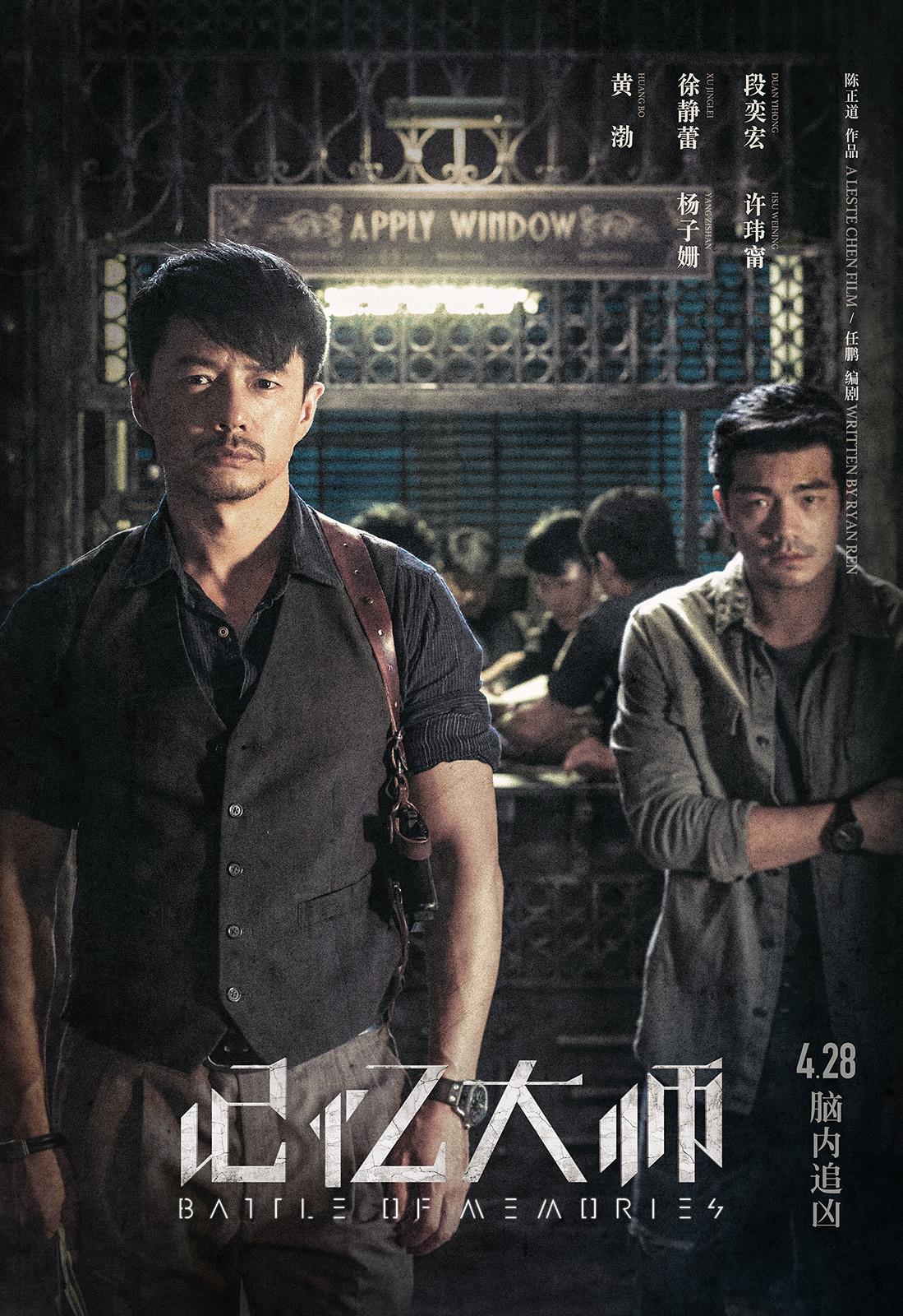 《记忆大师》硬汉警察段奕宏揭秘记忆谜案