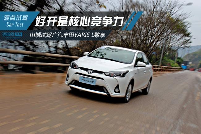 好开是核心竞争力 山城试驾广汽丰田YARiS L致享