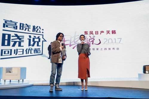 """高晓松《晓说2017》回归 回应""""跳槽"""""""