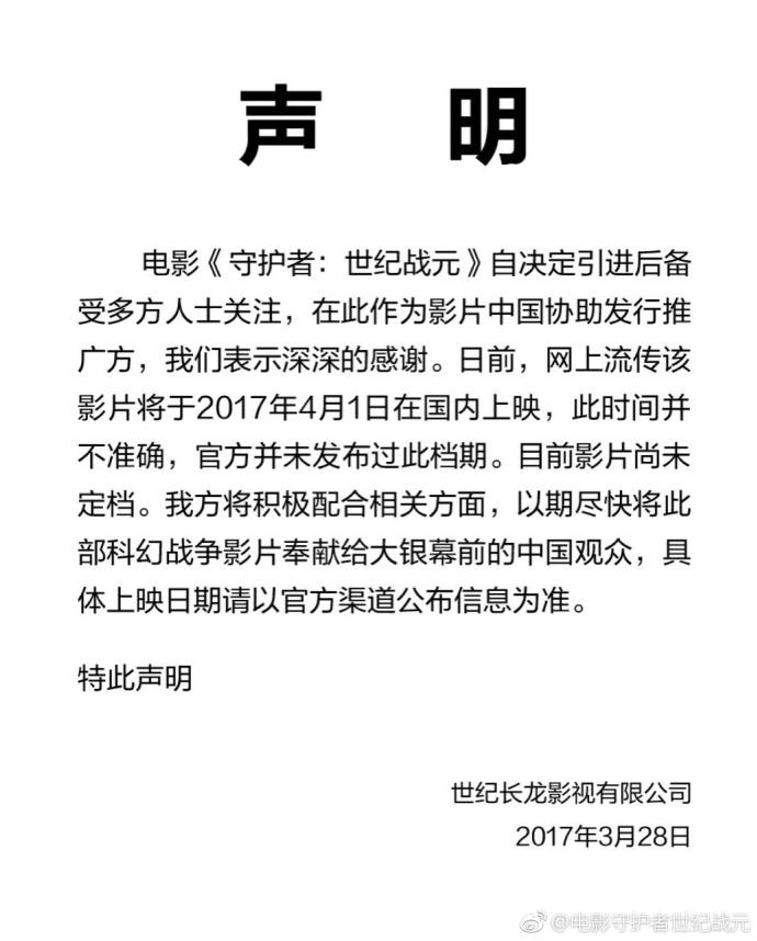 《守护者:世纪战元》档期声明 4月1日上映不实