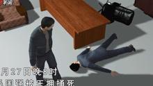 3d:已婚男不满女友与他人交往 持刀杀害副县长