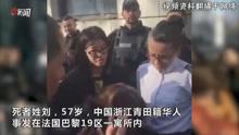 1华人被枪杀 法国警察:有冲突 家属:破门就射