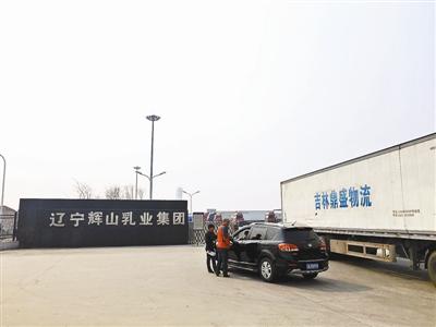 辉山乳业承认资金链断裂 希望让出部分股权引入投资者