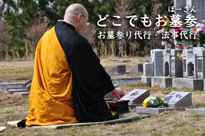 日本推出和尚代扫墓服务 还有视频直播