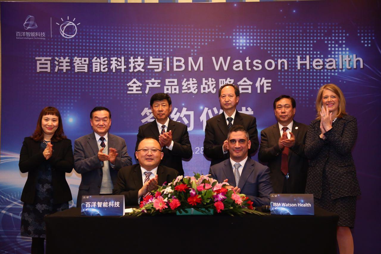 """IBM牵手百洋智能科技 在华推动""""认知医疗""""发展"""