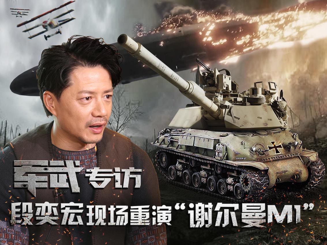 """军武专访 段奕宏现场重演""""谢尔曼M1"""""""