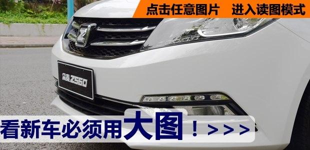 内饰质感有提升 实拍众泰中型车 Z560