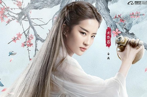 影版《三生三世》白浅刘亦菲夜华杨洋唯美上线