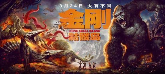 《金刚:骷髅岛》横扫IMAX中国三月开画纪录