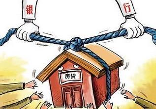 北京多家银行调高首套房贷款利率