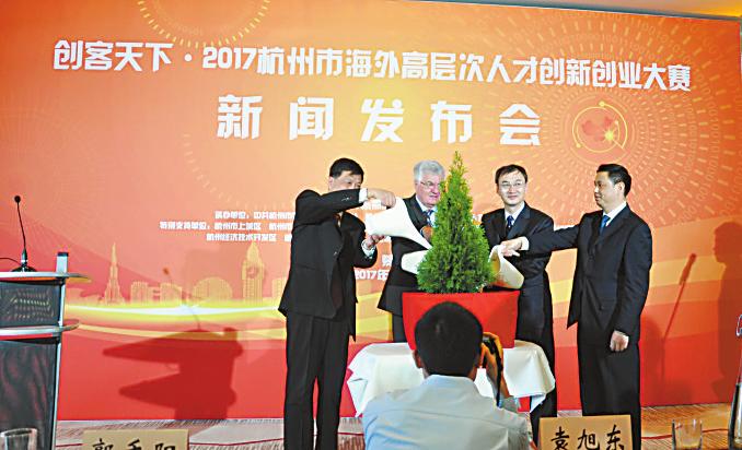 """德国""""硅谷""""启动杭州创新创业大赛"""