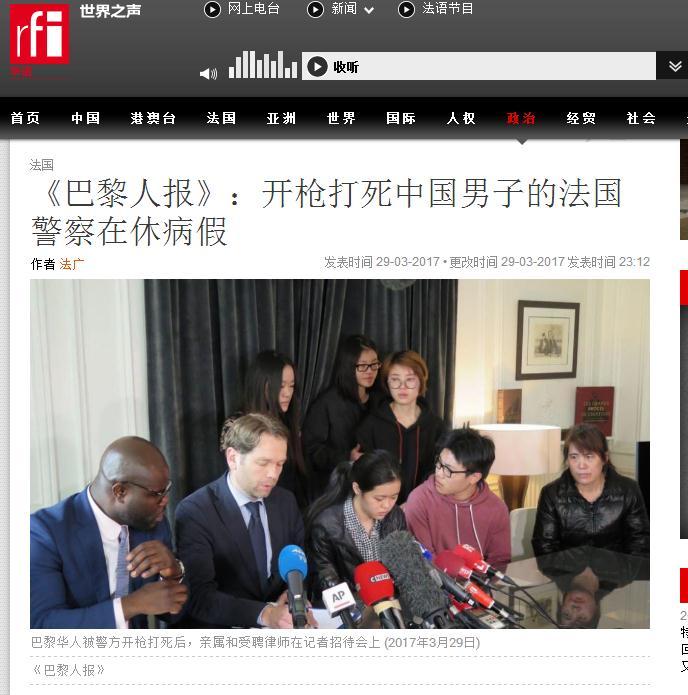 枪杀中国公民警察被停职调查?法媒:他在休病假!