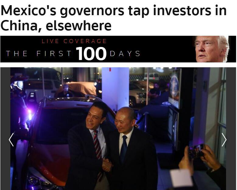 墨西哥州长团访华谈合作:中墨同意共筑桥梁,而不是墙