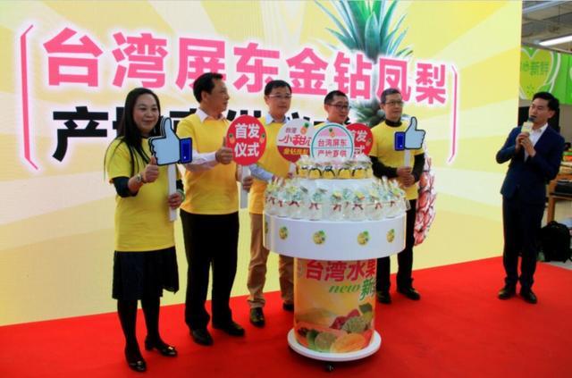 """沃尔玛携手兴业源启动""""2017台湾水果节"""""""