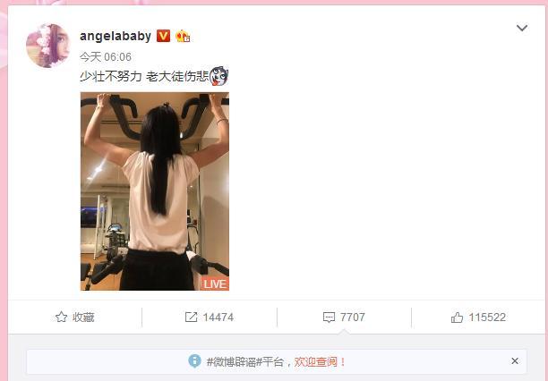 angelababy凌晨晒健身照 疑似回应网友代孕质疑