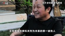 王林弟子死亡案开庭 3D讲述邹勇如何被害