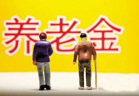 退休人员养老金涨幅下调至5.5% 未来支付压力大