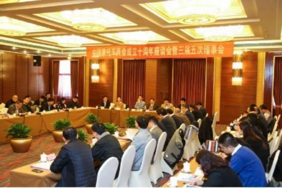 中国摩托车商会成立十周年座谈会29日在京举行