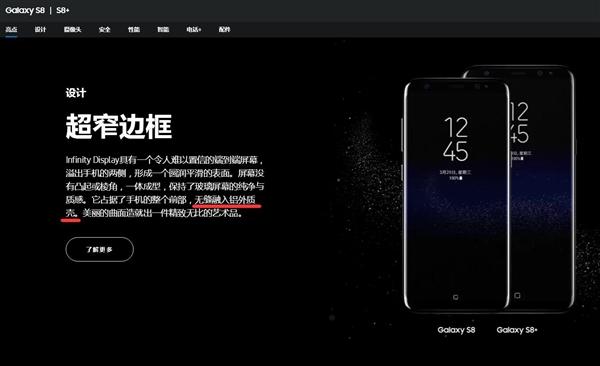 "S8中国官网迷之描述:""铝外质壳""什么鬼?"