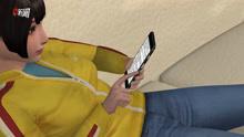 3D:女子逼男友吻醒她 沉迷网络小说怎么破?