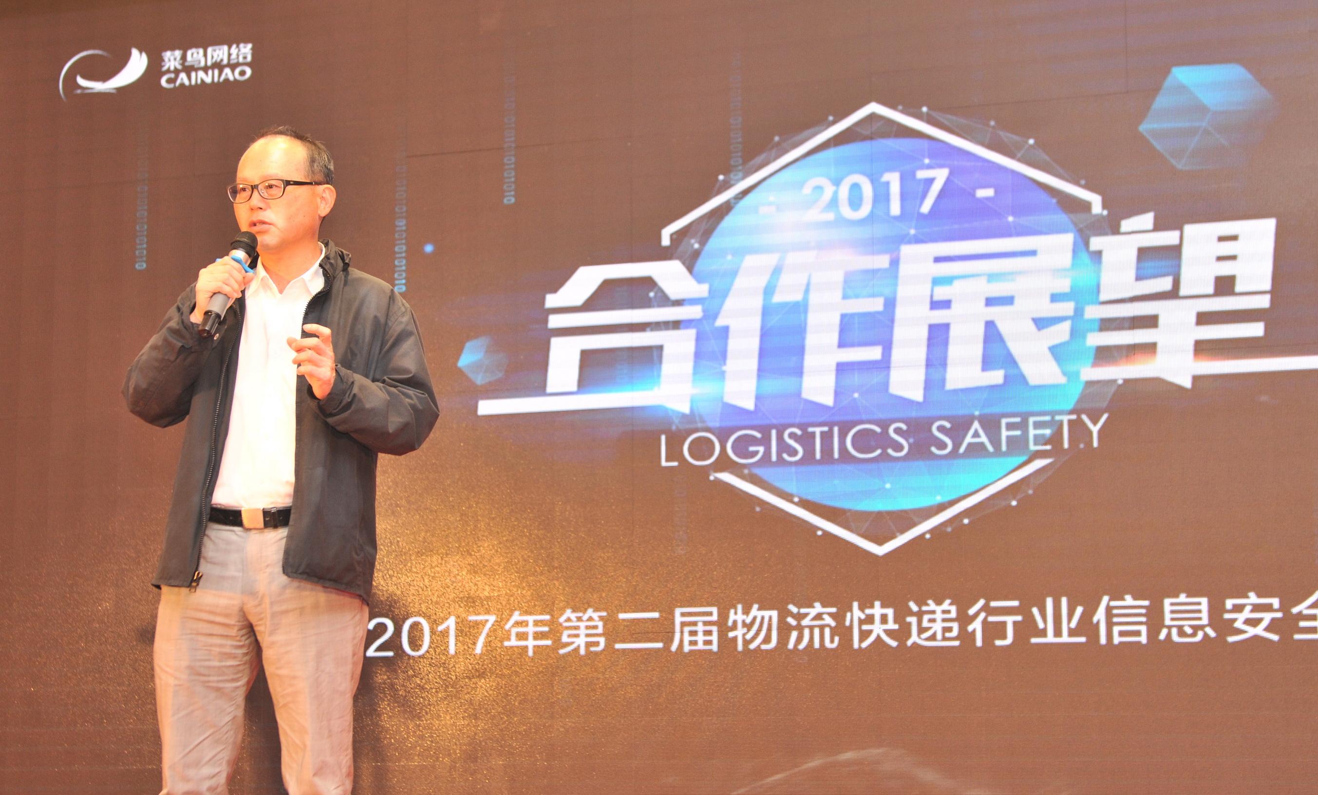 菜鸟CTO王文彬:物流云是个人信息保护的最佳方案