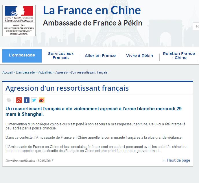 法国驻华使馆发声明:一名法国人在上海被人严重刺伤