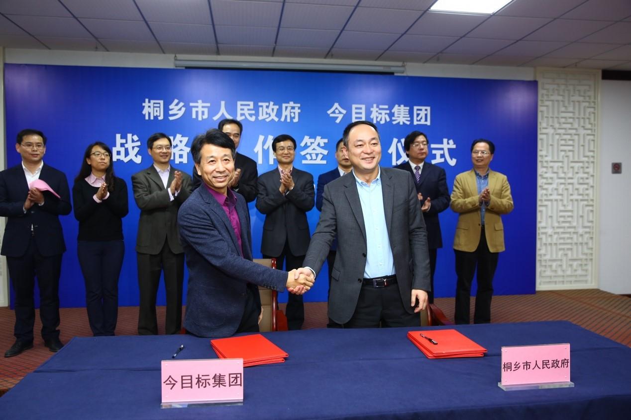 乌镇迎新伙伴 今目标成世界互联网大会战略合作方