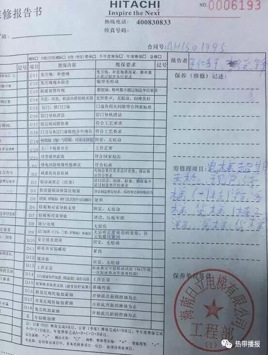 海口农村城雅园图纸别墅被查封小区或被罚3万v农村电梯大物业绿地图片