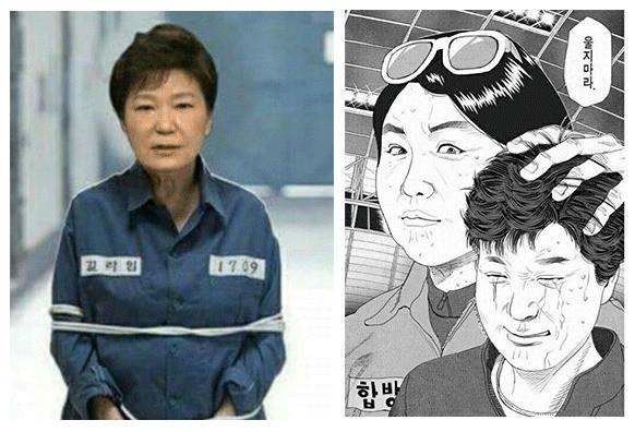 朴槿惠成韩国民众表情包新宠 拿好不谢